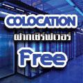 colocation,โคโลเคชั่น,ฝากเซิร์ฟเวอร์